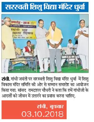 Seva Samman Prabhat Khabhar