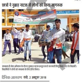 swach bharat Jagran